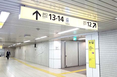 溜池山王駅からの経路 STEP3